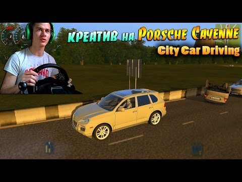КРЕАТИВ катается на Porsche Cayenne [ City Car Driving / 3D Инструктор ]