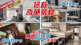【Full】《梦想改造家6》 第5期 N种装修风格的家该怎么办?梁穗明设计师出招帮助委托人母女重新出发!  20191016 【东方卫视官方高清】