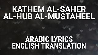 Kathem Al-Saher-Al-Hub Al-Mustaheel (Fusha Arabic)| English Translation |الحب المستحيل - كاظم الساهر