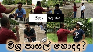 මිශ්‍ර පාසල් හොදද?  Boys' School or Girls' School or Mix School Sinhala Social Experiment