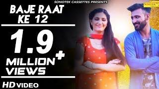 Baje Raat Ke 12 Full Song | Sapna Chaudhary, Mithu Dhukia | Ramdiya Litani | Haryanvi Video Song
