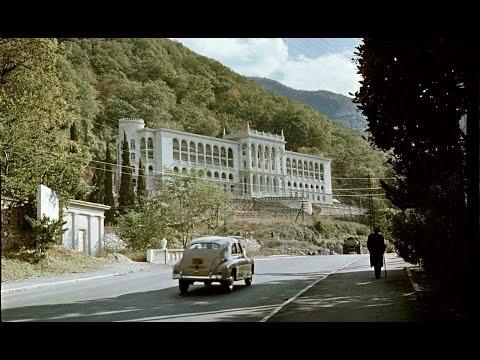 Гагры / Gagra 1950