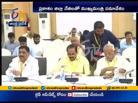 CM Chandrababu Holds Meet with Prakasam Leaders