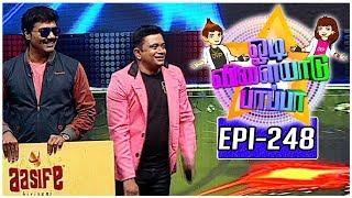 Odi Vilayadu Pappa - Season 5 | Epi 248 | Best Performer - Dharshana | 11/09/2017 | Kalaignar TV
