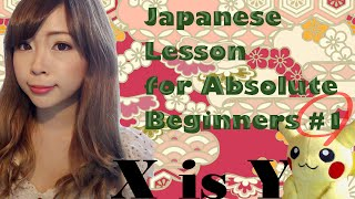 #1 Japanese Lesson for Absolute Beginners by a Native Teacher