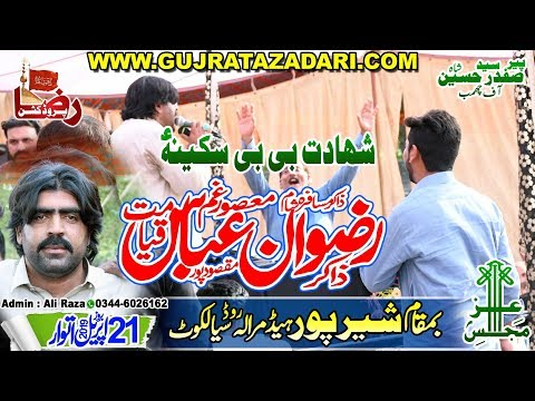 Zakir Rizwan Abbas Qayamat | 21 April 2019 | Shair Pur Sailkot || Raza Production