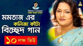 momtaz bangla song | কলিজা কাঁটা বিচ্ছেদ গান | Full Album | Kolija Kata BIchchhed Gaan | Momotaz