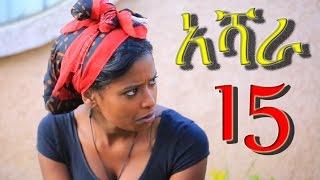 Ashara Ethiopian Drama  Episode 15