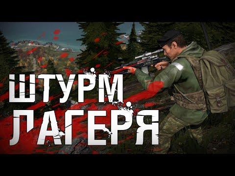 ШТУРМ ЛАГЕРЯ! - DayZ Standalone