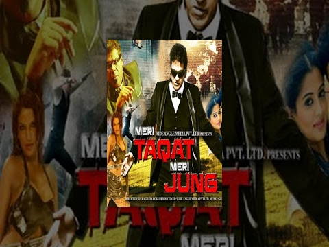 Meri Taqat Meri Jung (Full Movie)- Watch Free Full Length Action Movie