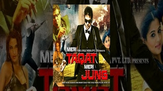 Meri Taqat Meri Jung Hindi Movie