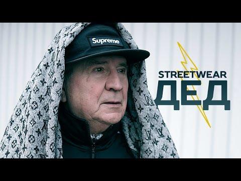 Реакция: 71-летний стритвир-дедуля стал сенсацией