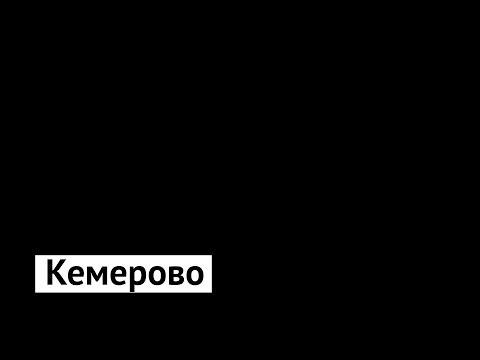 Кемерово: пропасть между народом и властью