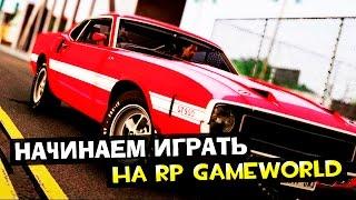 Начинаем играть! - RP GameWorld #1