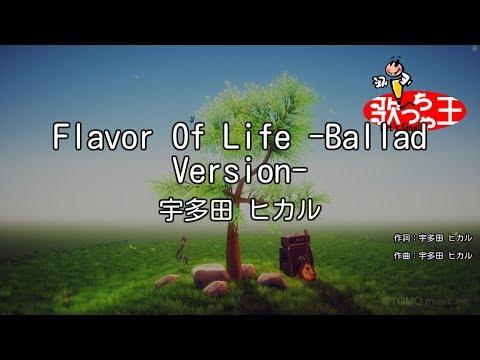 【カラオケ】Flavor Of Life -Ballad Version-/宇多田 ヒカル