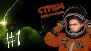 Приключение ЖуЖи в космосе/Стрим по Alien Isolation #1