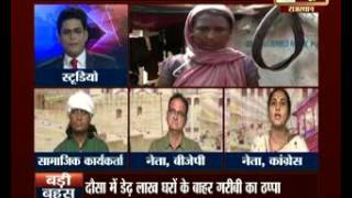 INDIA NEWS RAJASTHAN BADI BAHAS WITH RAHUL RAJPUT