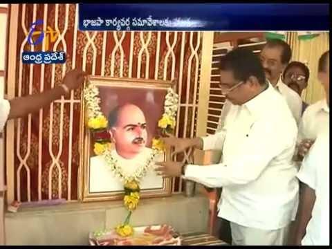 BJP Working Committee Meet to be Held in Bhimavaram from Today