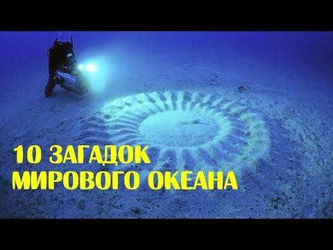 10 самых таинственных загадок мирового океана