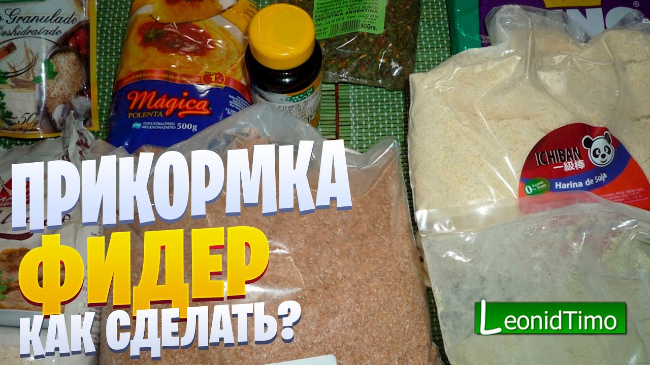 как приготовить дома прикорм на карпа для фидера