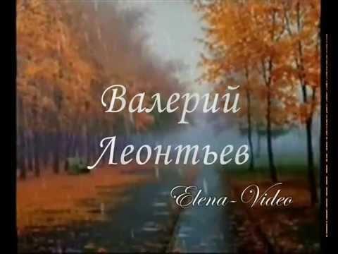 В.Леонтьев - Там, в сентябре - клип 2 на песню.flv