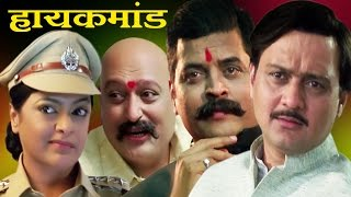 High Command | Marathi Full Movie | Sunil Barve, Sharad Ponkshe