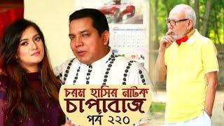 বাংলা কমেডি নাটক - Chapabaj | EP - 220 | ATM Samsuzzaman, Hasan Jahangir, Joy, Eshana, Any