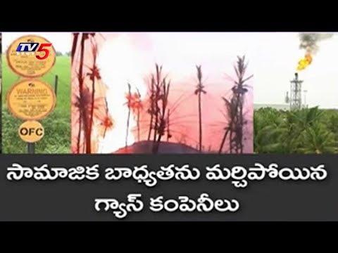 గెయిల్ సృష్టించిన మారణకాండ | Konaseema Blow Out | TV5 News