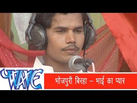 भोजपुरी बिरहा - Bhojpuri Birha | Bhai Ka Pyar Urf Kudrat Ka Karisma | Om Prakash Diwana | 2014 video