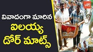 వివాదంగామారిన ఐలయ్య డోర్ మాట్స్  Arya Vaisyas Protest With Kancha Ilaiah's Face on Door Mats YOYO TV
