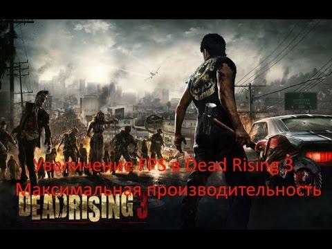 Увеличение FPS в Dead Rising 3 (Максимум производительности)