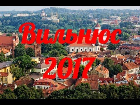 Вильнюс 2017. Литва, Киев - Вильнюс на машине. Вильнюс старый город