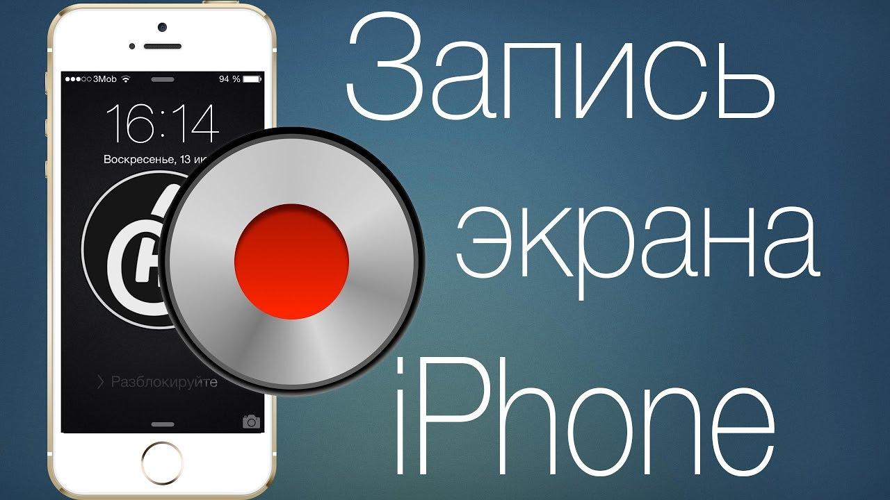 Как на айфоне 6 сделать фото с экрана