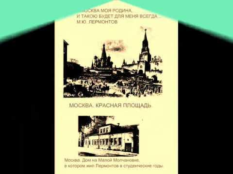 Презентация на тему Жизнь и творчество Лермонтова.wmv