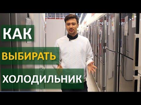 Как выбирать холодильник   Technocontrol
