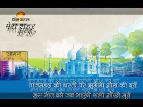 Agra: Danik Jagran (My City My Anthem)
