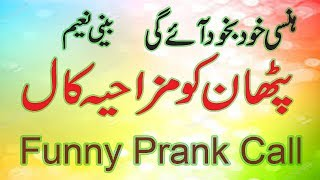 funny prank pathan telenor calling to pathan funny talking with pathan prank call by BEENI NAEEM