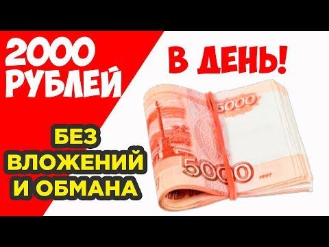 Заработать 2000 рублей в интернете