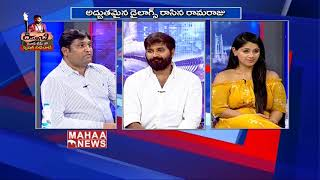 Special Chit Chat With Diksuchi Movie Team | MAHAA NEWS
