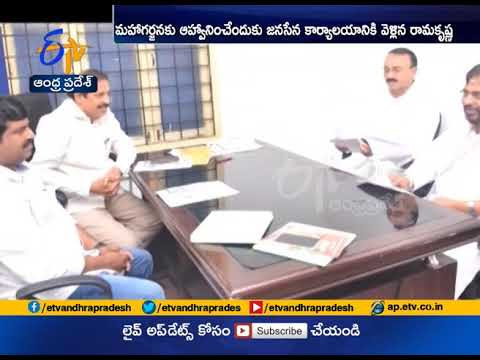 Left Parties Invites Pawankalyan | for Maha Garjana Meet