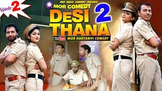 Mor Comedy - Episode 2 || Desi Thana || देसी थाणा || New Latest Haryanvi Comedy Web Series 2019