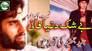 download lagu Junaid Jamshed - Duniya Ke Ae Musafir -  gratis
