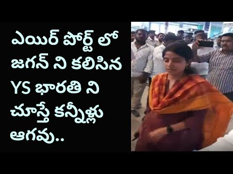 YS Bharathi Meets #Jagan At Vizag Airport | YS Jagan At Airport | Jagan News | Political Diary