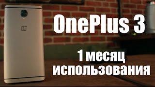 OnePlus 3 - 1 месяц использования -- личный опыт - обзор