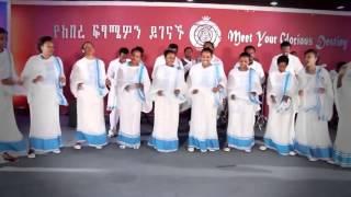 Bole Amanuel Shebsheba Choir - Ale bemaderiyaw - New Mezmur 2015