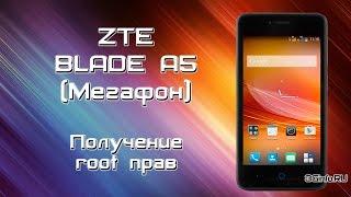 Получение root ZTE Blade A5