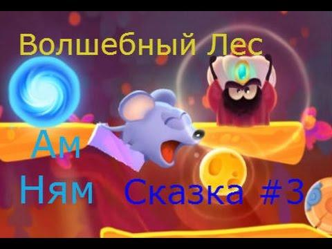 Приключения Ам Няма - #3 Волшебный Лес. Сказка как мультик, видео для детей, логическая игра.