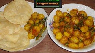 Choto Aloo Dum Recipe Bengali | Baby Potato Curry Recipe | Indian Vegetarian Recipe