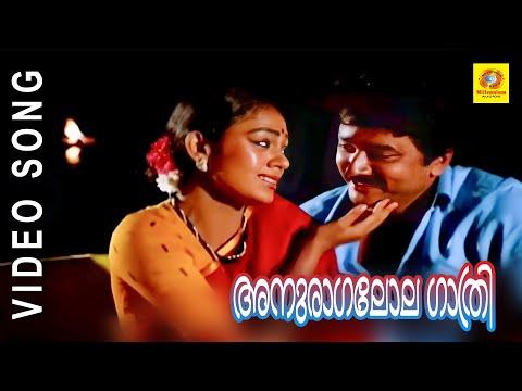 Evergreen Film Song | Anuraka Lola Gathri | Dhwani | Malayalam Film Song