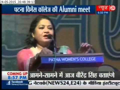 BAG Network Chief Anuradha Prasad attend Patna Women's College, Alumni Meet  as a Chief Guest